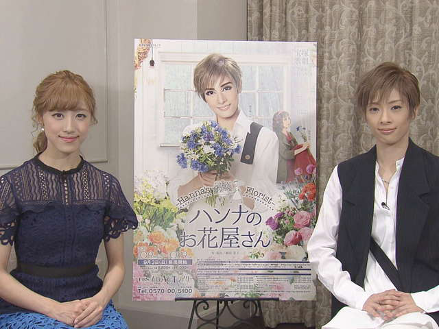 TAKARAZUKA NEWS Pick Up #538「花組 『ハンナのお花屋さん-Hanna's Florist-』インタビュー」〜2017年7月より〜