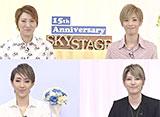 開局15周年特別番組「輝ける15周年、夢のときめきステージ with you!」(前編)