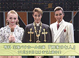 TAKARAZUKA NEWS Pick Up #551「専科宝塚バウホール公演『神家の七人』突撃レポート」〜2017年11月より〜
