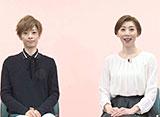 TAKARAZUKA NEWS Pick Up #555「花組宝塚大劇場公演『ポーの一族』稽古場トーク」〜2017年12月より〜