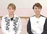 TAKARAZUKA NEWS Pick Up #591「宙組宝塚大劇場公演『白鷺の城』『異人たちのルネサンス』稽古場トーク」〜2018年9月より〜