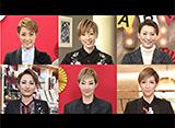 TAKARAZUKA NEWS Pick Up 「トップスター 新春挨拶」〜2019年1月 お正月スペシャル!より〜