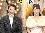 TAKARAZUKA NEWS Pick Up 「月組トップコンビ新春トーク」〜2019年1月 お正月スペシャル!より〜