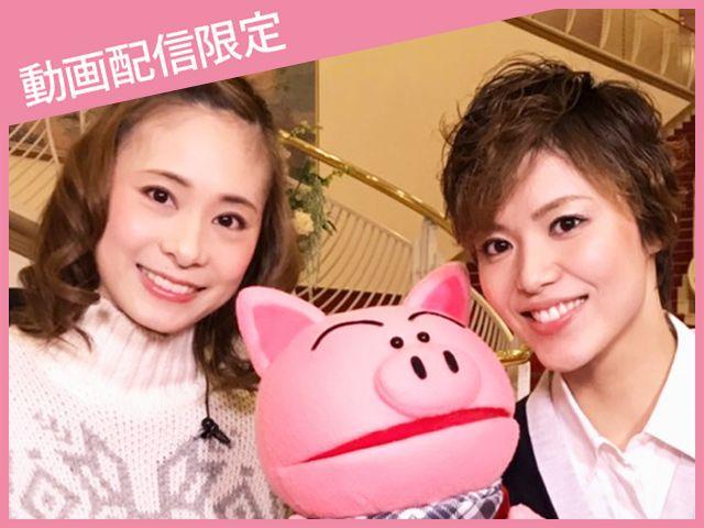 タカラヅカのミカタ〜動画配信のススメ〜#5【オリジナル編集版】