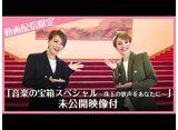 「音楽の宝箱スペシャル〜珠玉の歌声をあなたに〜」未公開映像付