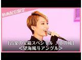 「音楽の宝箱スペシャル ♪夢の城」動画配信限定<望海風斗アングル>