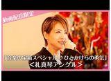 「音楽の宝箱スペシャル ♪ひとかけらの勇気」動画配信限定<礼真琴アングル>