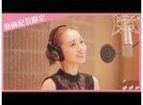 CD発売記念番組「My Everlasting Dream」【動画配信限定】