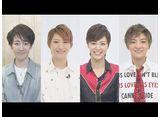 TAKARAZUKA NEWS Pick Up「連想7:優波慧・珠城りょう・彩凪翔・鳳月杏」〜2020年9月-10月より〜