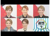 TAKARAZUKA NEWS Pick Up 「連想7 Special」〜タカラヅカニュースお正月スペシャル!2021より〜