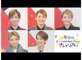 TAKARAZUKA NEWS Pick Up 「おたからプレイリスト Special」〜タカラヅカニュースお正月スペシャル!2021より〜