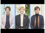 TAKARAZUKA NEWS Pick Up 「どちらがOTOMO?/ときめき・Moment Special/未公開トーク〜星組編〜」〜タカラヅカニュースお正月スペシャル!2021より〜