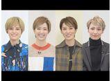 TAKARAZUKA NEWS Pick Up「連想7:朝美絢・紫藤りゅう・月城かなと・望海風斗」〜2020年12月-2021年1月より〜