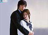 TBSオンデマンド「高校教師(2003年放送)」