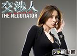 テレ朝動画「交渉人〜THE NEGOTIATOR〜」