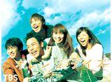 TBSオンデマンド「オレンジデイズ」 30daysパック