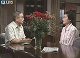 TBSオンデマンド「橋田壽賀子ドラマ『渡る世間は鬼ばかり(第1シリーズ)』 #47」