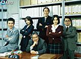 TBSオンデマンド「ケイゾク」 30daysパック