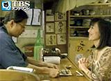 TBSオンデマンド「木村郁美のほろ酔い紀行〜東京・本当に旨い店編〜」