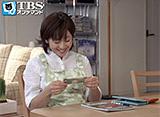 TBSオンデマンド「吾輩は主婦である #1」
