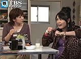 TBSオンデマンド「吾輩は主婦である #13」