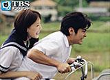 TBSオンデマンド「世界の中心で、愛をさけぶ」 30daysパック