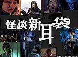 怪談新耳袋(2003年〜2006年)