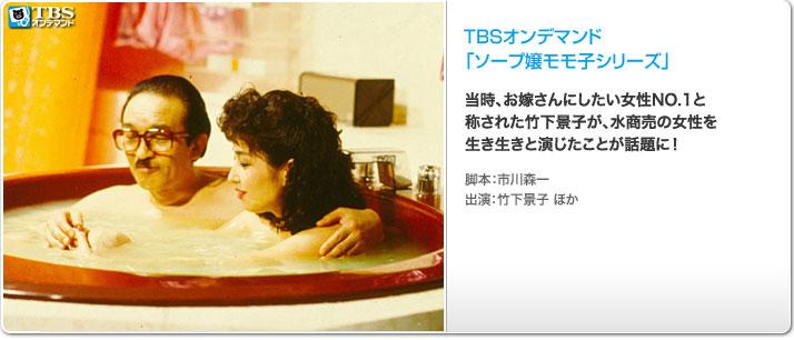 TBSドラマ「ソープ嬢モモ子シリーズ」