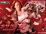 テレ朝動画「ナサケの女〜国税局査察官〜」