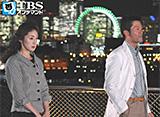 TBSオンデマンド「Around40〜注文の多いオンナたち〜 #2」