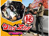 関西テレビおんでま「タカダオカダ〜適当男たちの適当ドライブ」