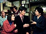 TBSオンデマンド「理想の結婚 #2」