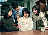 TBSオンデマンド「理想の結婚 #8」