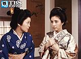 TBSオンデマンド「忠臣蔵女たち・愛 前編 雪の章」
