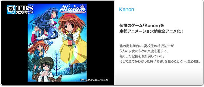 アニメ「Kanon」