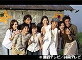 関西テレビ おんでま「天体観測 #1」