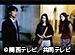 関西テレビ おんでま「天体観測 #2」