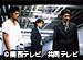 関西テレビ おんでま「天体観測 #4」