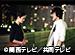 関西テレビ おんでま「天体観測 #5」