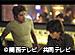 関西テレビ おんでま「天体観測 #6」