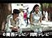 関西テレビ おんでま「天体観測 #9」