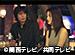 関西テレビ おんでま「天体観測 #10」