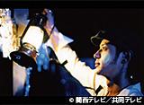 関西テレビ おんでま「天体観測 #11」