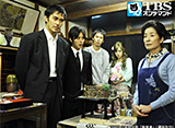 TBSオンデマンド「新参者 #3」