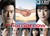TBSオンデマンド「Tomorrow 陽はまたのぼる」 30daysパック