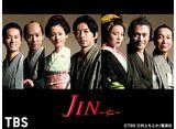 TBSオンデマンド「JIN−仁−」 30daysパック