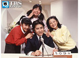TBSオンデマンド「パパはニュースキャスター」 30daysパック
