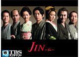 TBSオンデマンド「JIN−仁−」ガイド