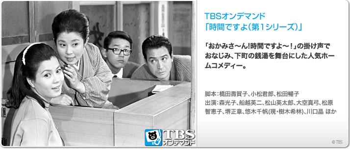 ドラマ「時間ですよ(第1シリーズ)」