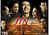TBSオンデマンド「JIN−仁−」完結編 30daysパック